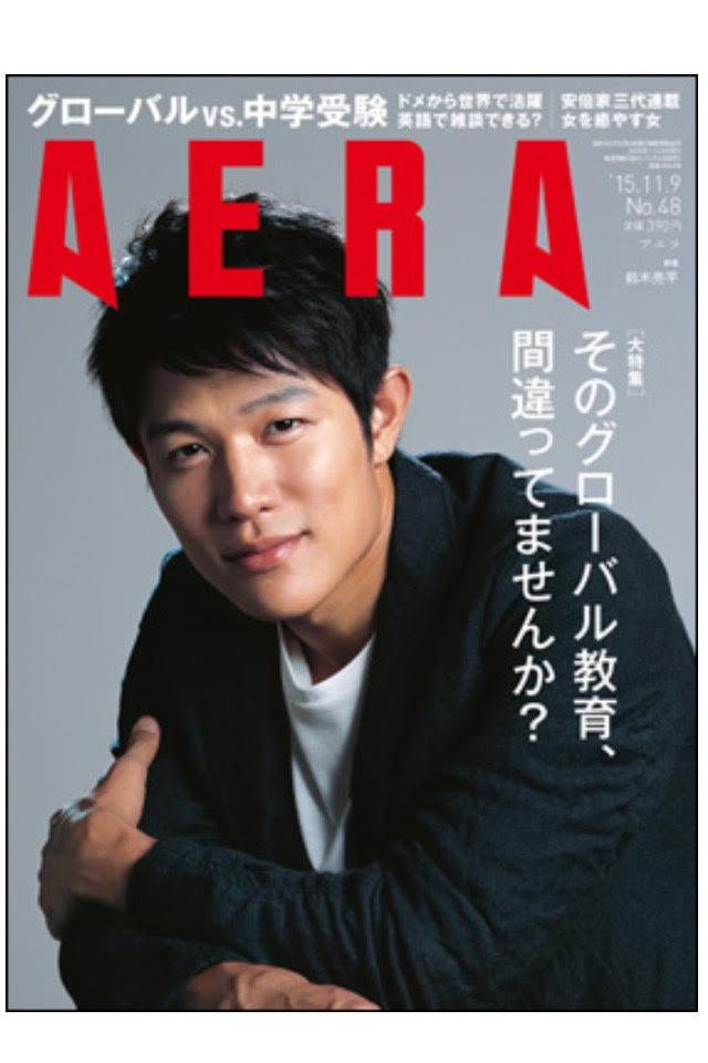 週刊誌AERA!に掲載していただき...